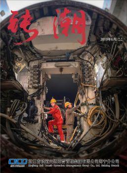 鐵潮電子雜志