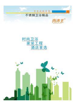 尚沐王1,电子画册,在线样本阅读发布