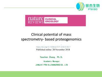 (基于质谱的蛋白基因组学在临床应用可能)nature综述详细解读版-景杰上海学习电子画册