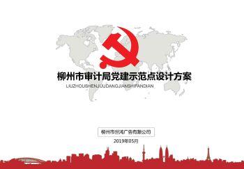 柳州市审计局文化室设计方案 电子杂志制作平台
