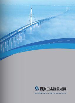 青岛市工程咨询院宣传册