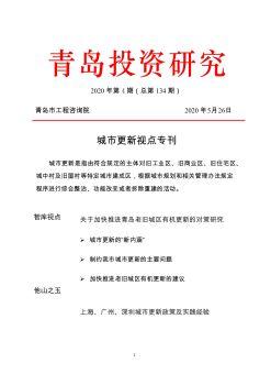 青岛投资研究(2020第四期):城市更新专刊电子刊物