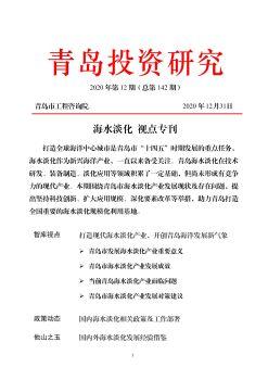 青岛投资研究(2020年12期)-海水淡化专刊电子书