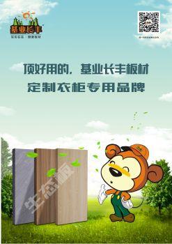基业长丰生态板电子册2021(带编号)宣传画册