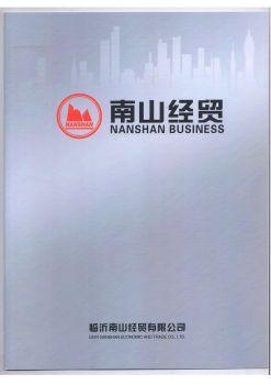 南山经贸宣传画册
