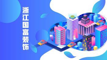 浙江国富装饰办公空间简介电子杂志