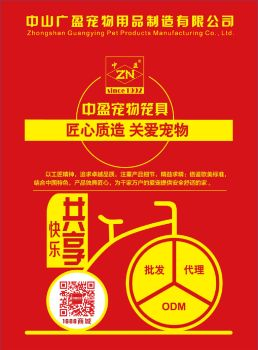 中山广盈宠物笼具(中盈品牌)产品电子图册