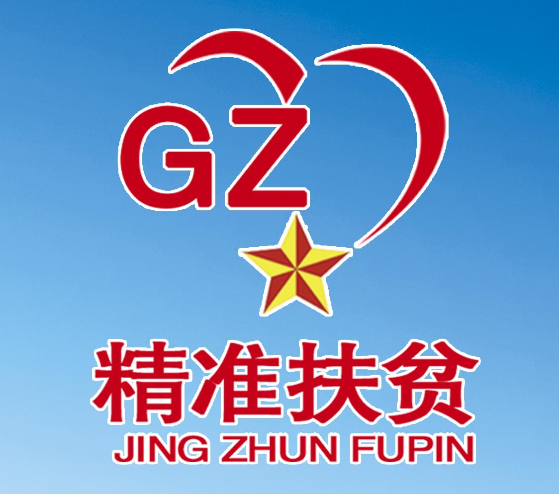贵州安龙县金州文化创意有限公司