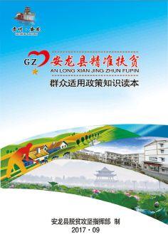 安龙县精准扶贫群众政策知识读本,3D数字期刊阅读发布