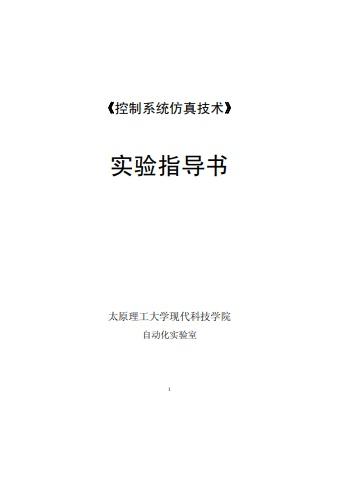 《控制系统仿真技术》实验指导书.pdf电子刊物