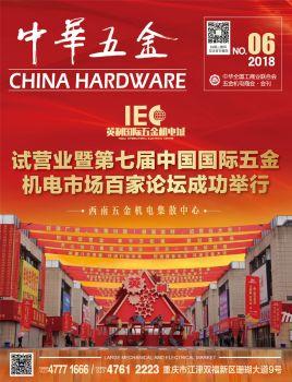 《中华五金》2018年11月 电子书制作平台