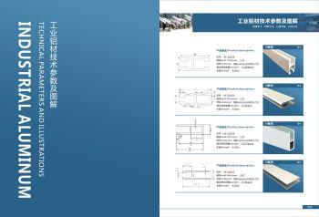一、铝型材1-1电子书