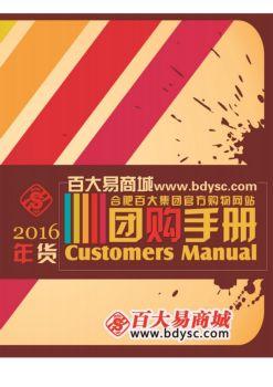 2016百大易商城年货团购手册