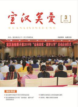 宣漢關愛2019年第3期 電子雜志制作平臺