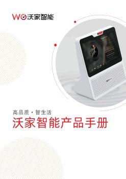 沃家智能产品手册 电子书制作软件