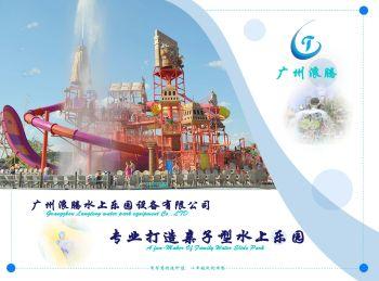 广州浪腾水上乐园设备有限公司2019画册 电子书制作平台