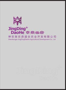 神农架京鼎道合农业开发有限公司-宣传册