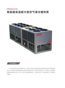 智能超低温超大型空气源冷暖热泵电子书