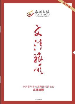 文清旅顺电子宣传册