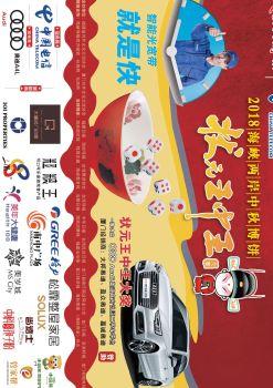 2018海峡两岸中秋网络博饼文化节电子书