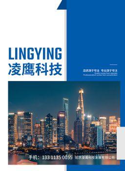 北京凌鹰科技电子画册