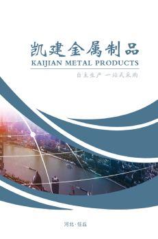 凯建金属制品电子画册