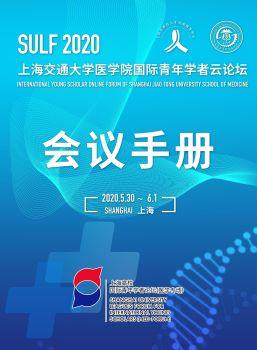 上海交通大学医学院国际青年学者云论坛会议材料