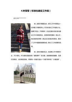 1.林莹莹(标准化建设工作组)电子刊物