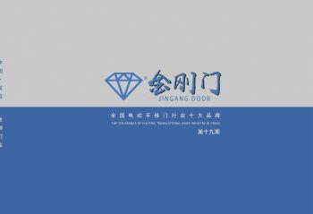 金刚门|第十九期 电子书制作平台