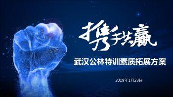 2019公林特训素质拓展方案 电子杂志制作平台