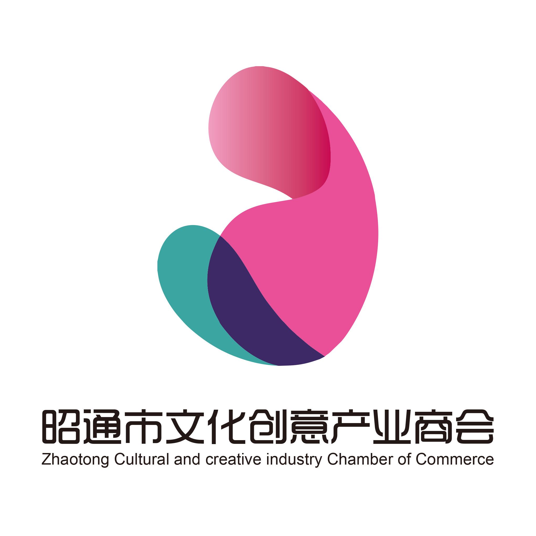 昭通文化创意产业商会