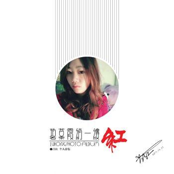 碧幕霞绡一缕红,在线电子画册,期刊阅读发布