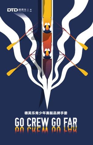 德英乐赛艇品牌手册 电子书制作软件
