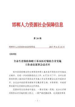 邯郸人力资源社会保障社会保障信息第24期