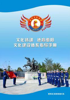 惠阳消防文化建设体系指导手册