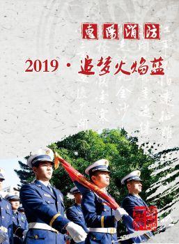 惠阳消防追梦火焰蓝电子画册