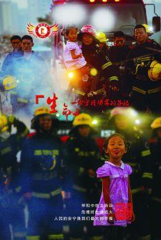 惠阳消防宣传海报《生命》电子画册