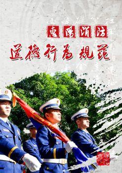 惠阳消防道德行为规范电子画册