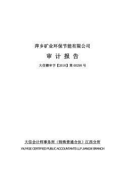 已打萍乡矿业环保节能2017 - 一键打印-7份宣传画册