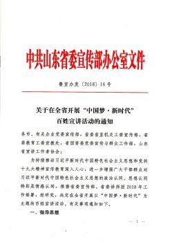 全省中国梦新时代百姓宣讲通知电子刊物