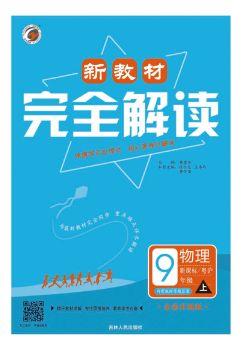 九年级物理--粤沪版电子书 电子书制作软件