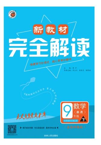 九年级数学--湘教电子书