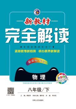 《新教材完全解读》 粤沪版  物理 八年级下  电子书