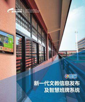 知屏(新一代文教信息发布及智慧班牌系统)画册,FLASH/HTML5电子杂志阅读发布