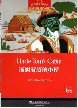 初三第3辑 汤姆叔叔的小屋电子杂志