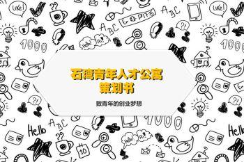 石湾青年人才公寓策划电子杂志