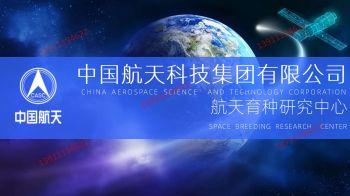 中国航天育种研究中心电子书
