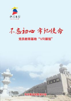 """惠安县""""不忘初心、牢记使命"""" 党员教育基地""""VR展馆"""" 电子杂志制作软件"""
