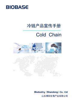 冷链产品宣传手册