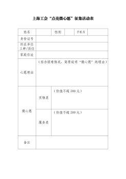上海工会电子刊物